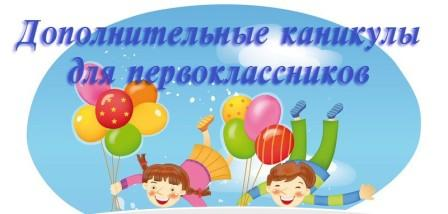 http://sc12bala.ucoz.ru/_tbkp/2018-2019/dop-kanikuly-dlya-1-h-klassov.jpeg