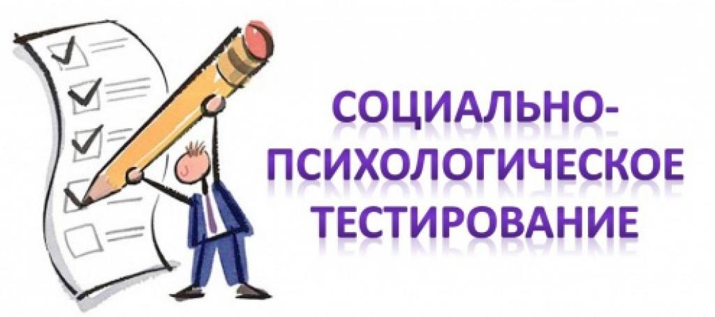 http://sc12bala.ucoz.ru/_tbkp/2018-2019/testirovanie.jpg